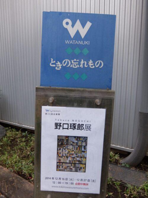 野口琢郎展