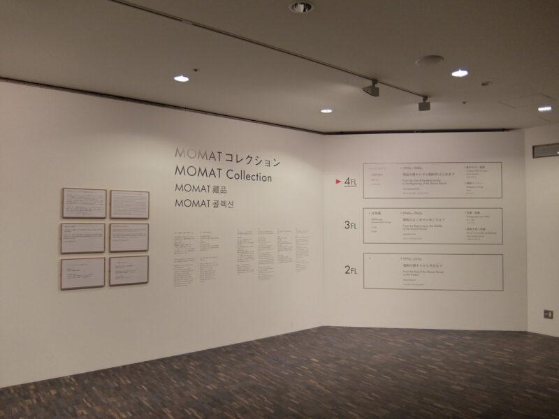 所蔵作品展 「MOMAT コレクション」
