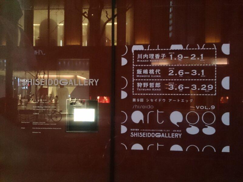 第9回 shiseido art egg