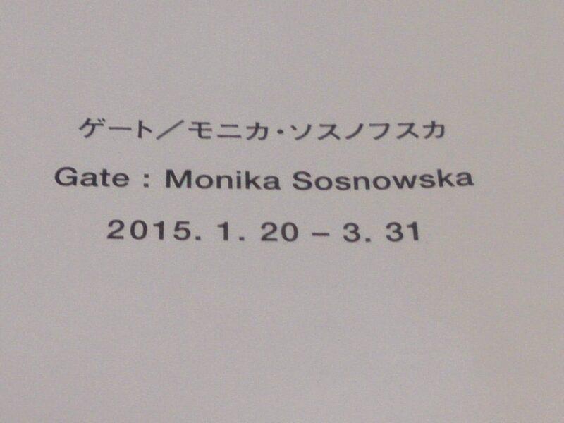 ゲート/モニカ・ソスノフスカ展