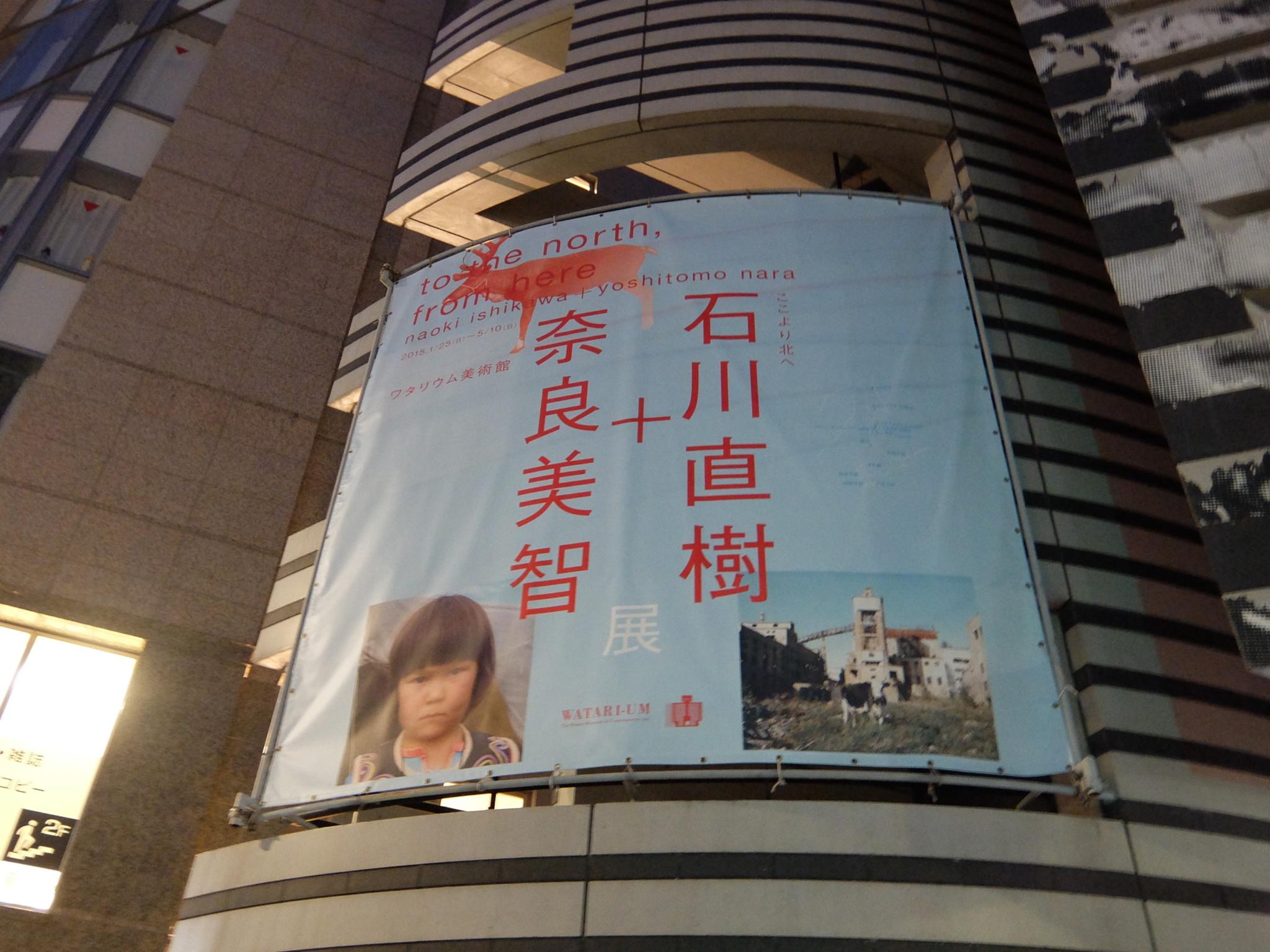 ここより北へ 石川直樹 + 奈良美智展