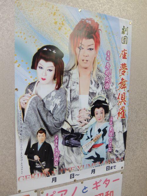 大衆演劇のポスター