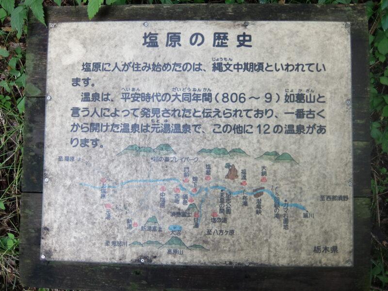 塩原の歴史