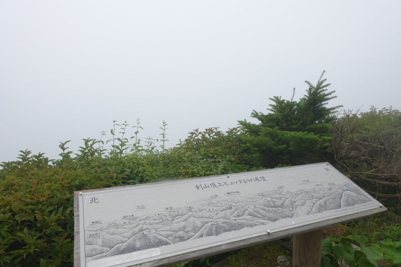 剣山頂上ヒュッテからの眺め