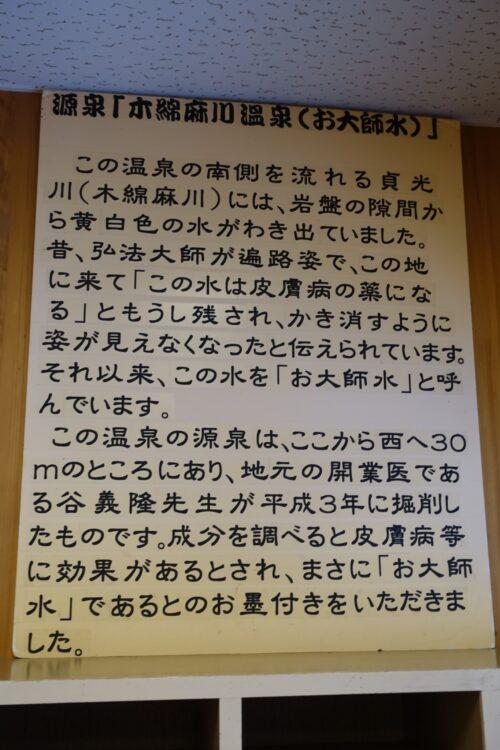 剣山木綿麻温泉