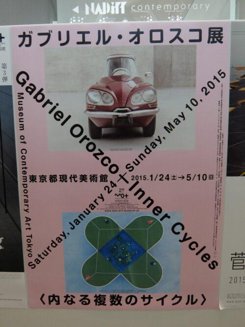 ガブリエル・オロスコ展-内なる複数のサイクル