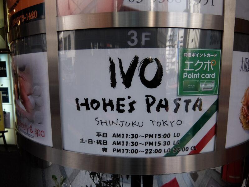 IVO ホームズパスタ