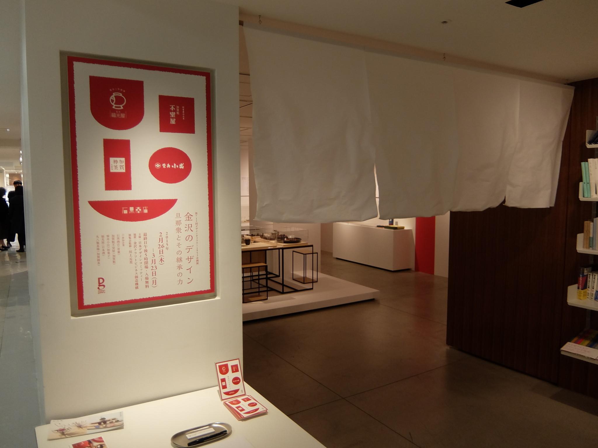 金沢のデザイン 旦那衆とその継承の力