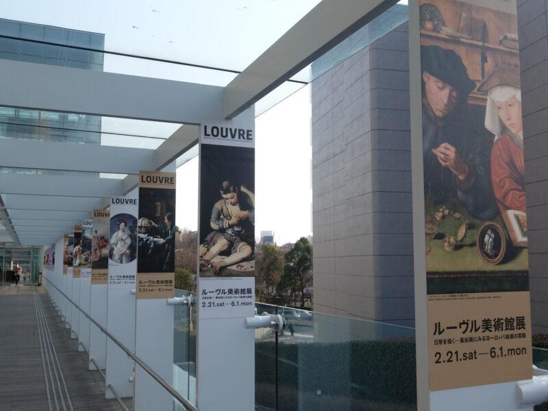 ルーヴル美術館展 日常を描く―風俗画にみるヨーロッパ絵画の真髄