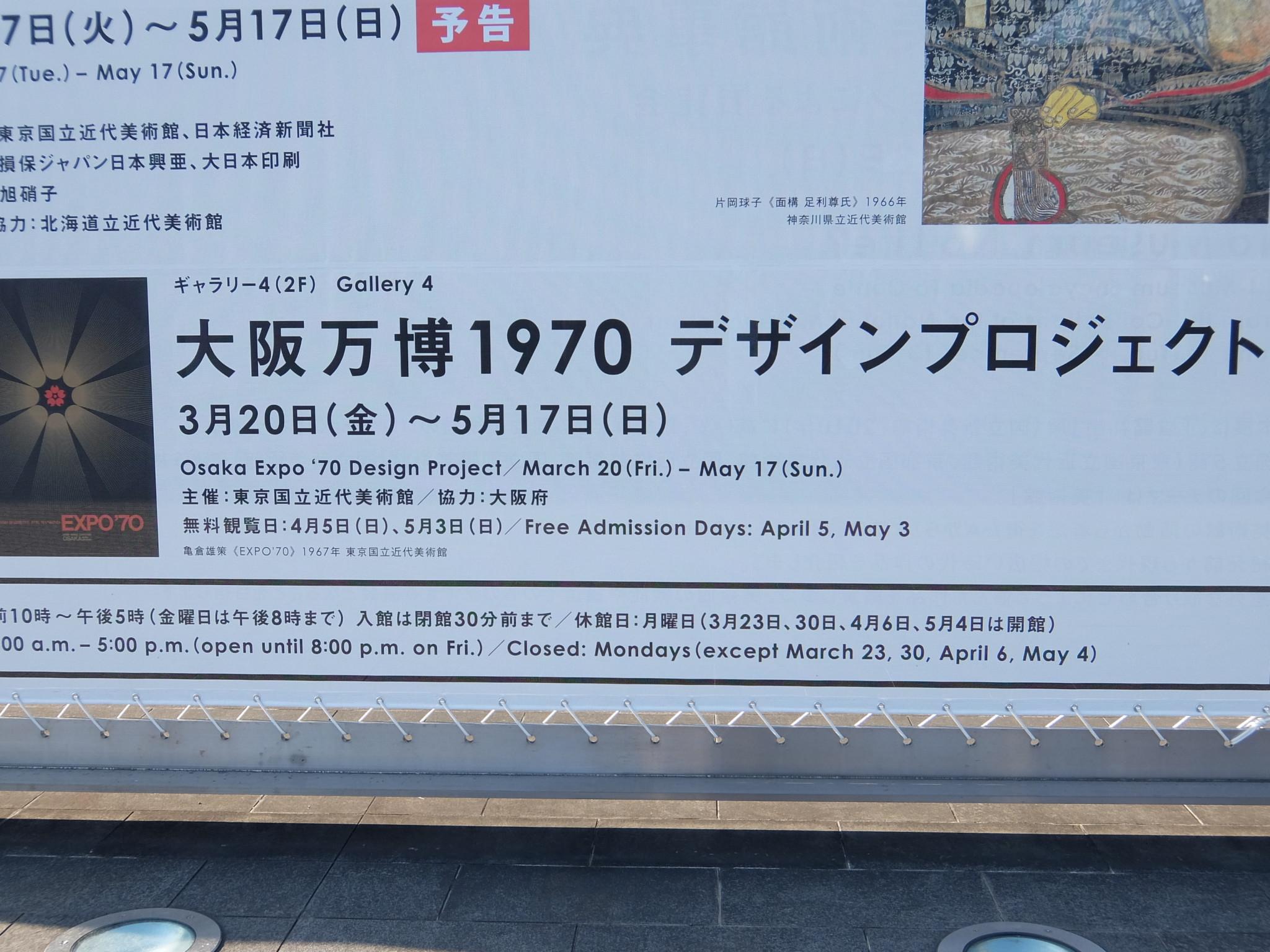 大阪万博1970 デザインプロジェクト