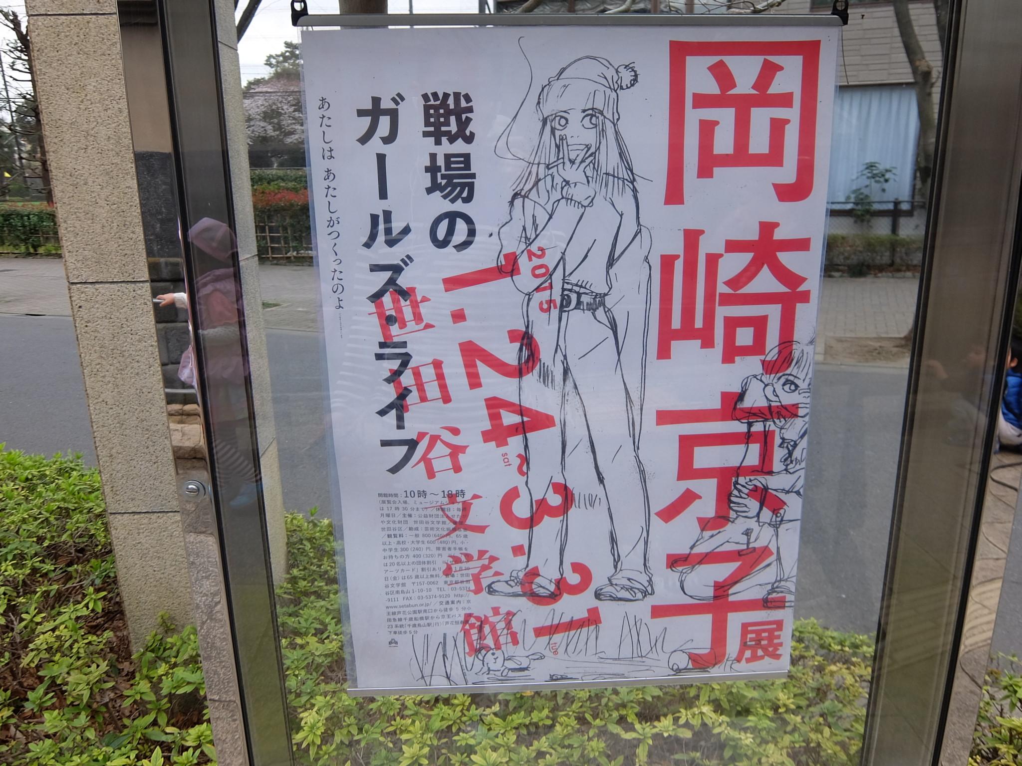 岡崎京子展 戦場のガールズ・ライフ