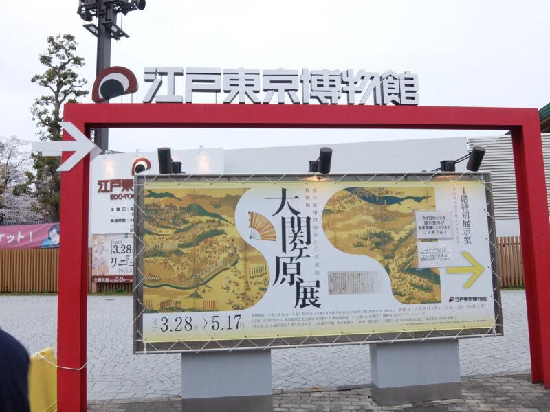 大関ヶ原展