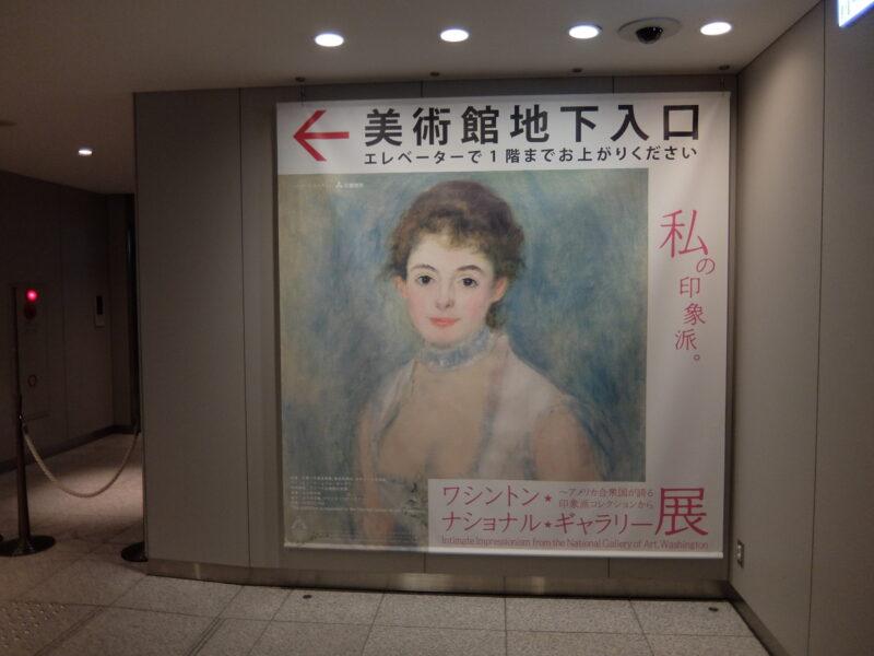 ワシントン・ナショナル・ギャラリー展 ーアメリカ合衆国が誇る印象派コレクションから