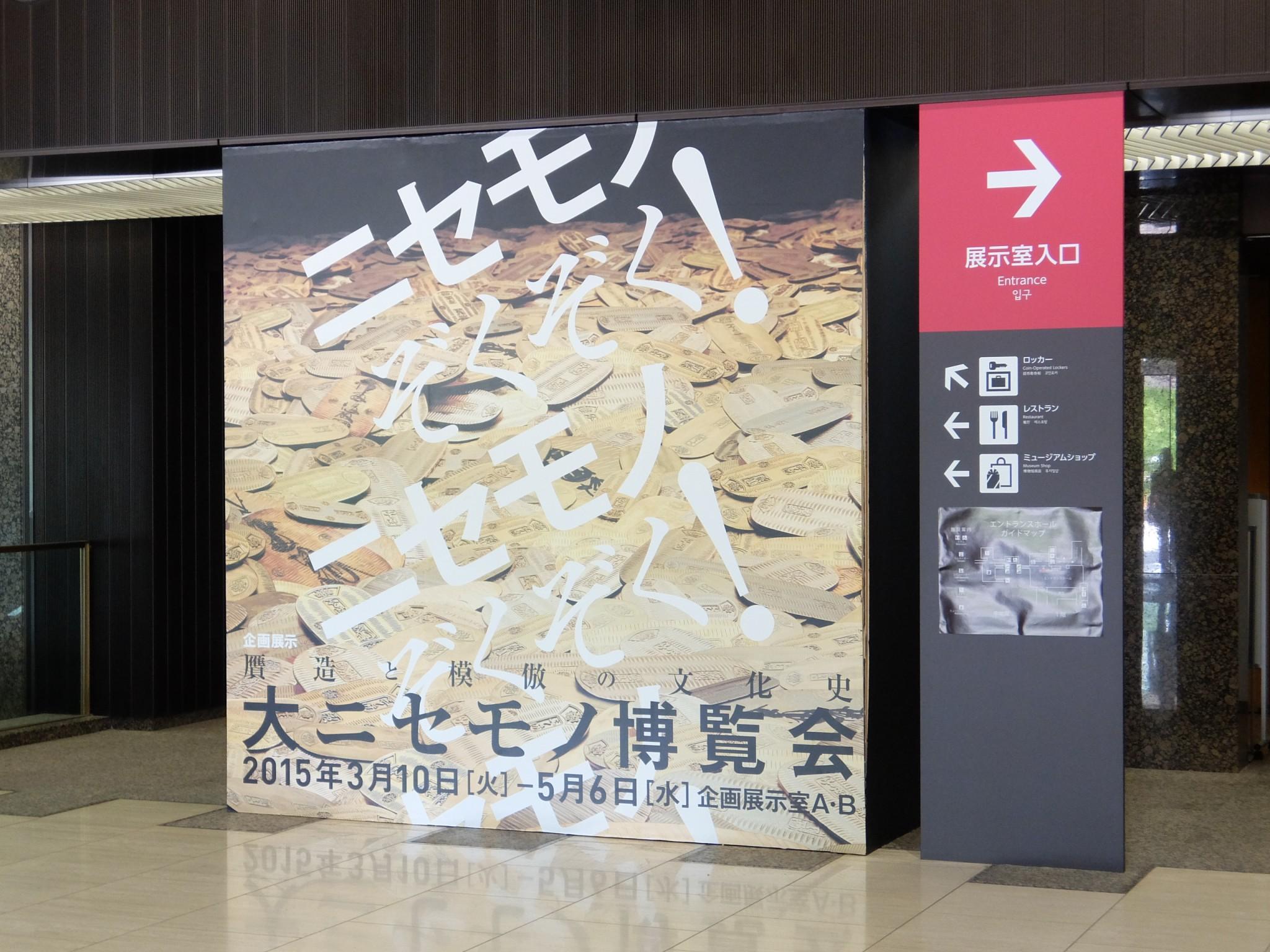 大ニセモノ博覧会 贋造と模倣の文化史