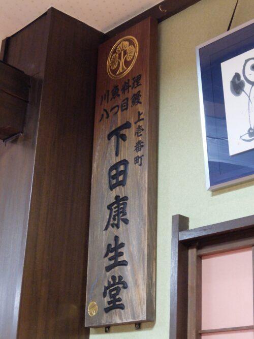 下田康生堂ぱん茶屋
