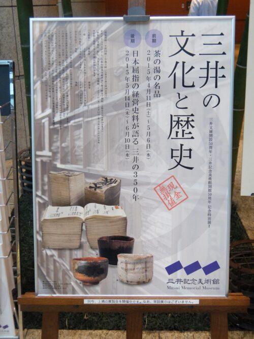 日本屈指の経営史料が語る 三井の350年