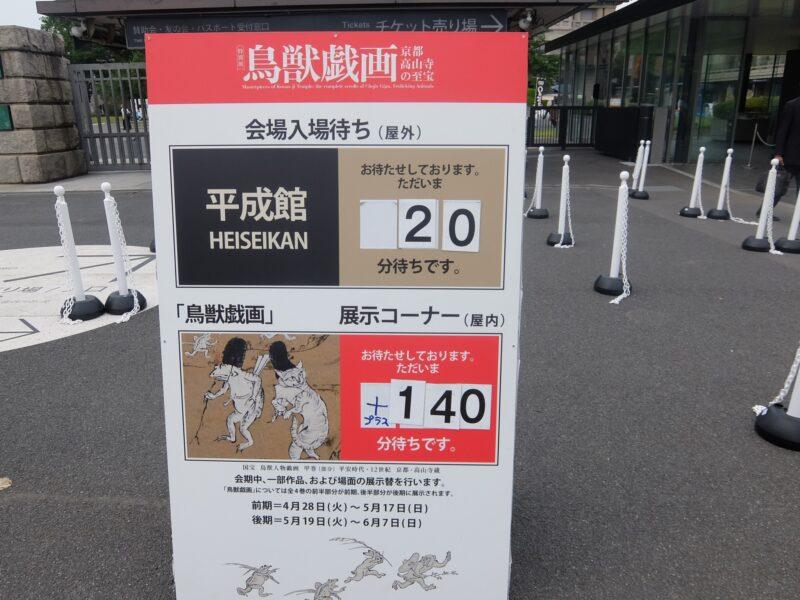 鳥獣戯画展