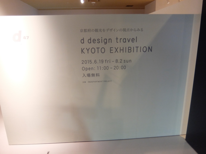 d design travel KYOTO EXHIBITION