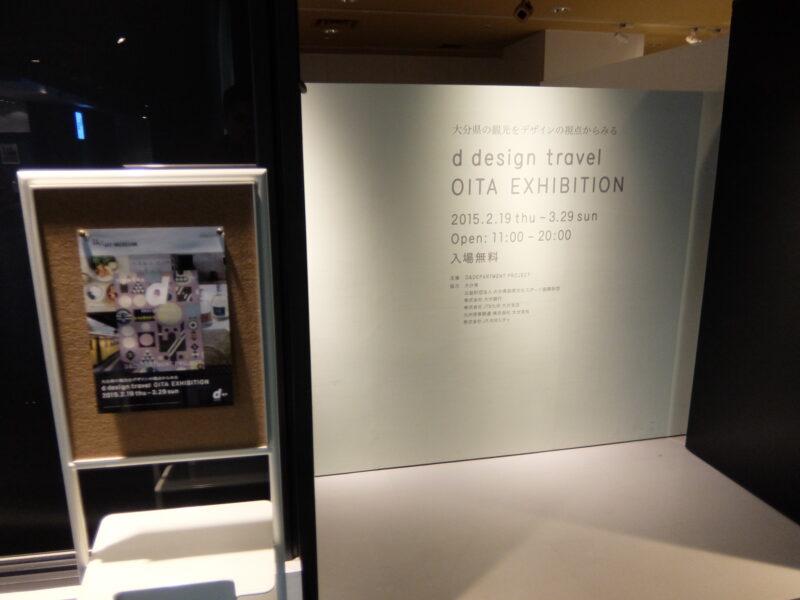 d design travel OITA EXHIBITION