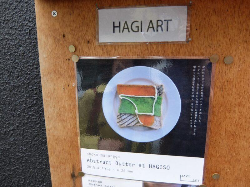 益永梢子 個展「Abstract Butter at HAGISO」