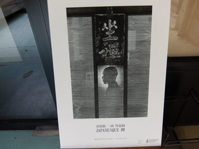奈良原一高展 Japanesque 禅