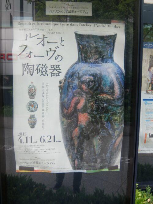 ルオーとフォーヴの陶磁器