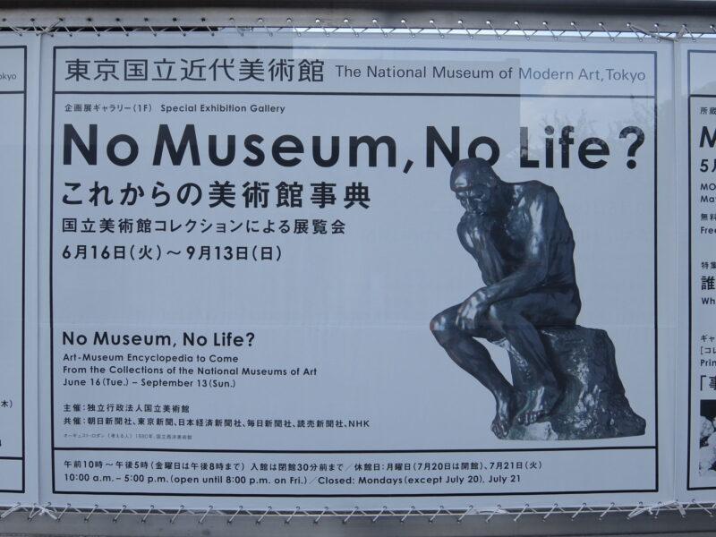 これからの美術館事典