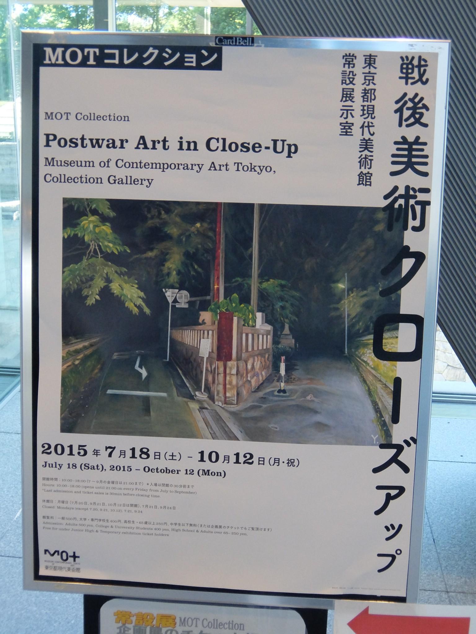 MOTコレクション 戦後美術クローズアップ