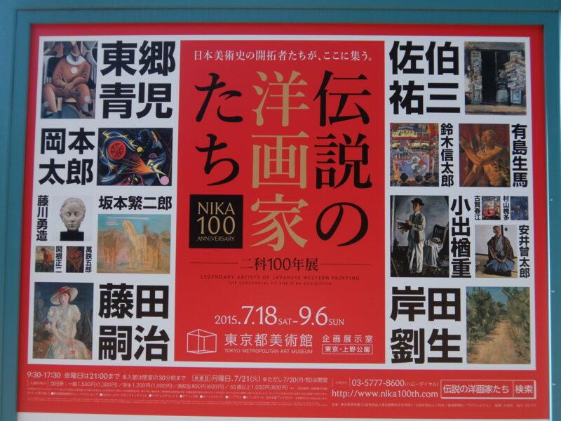 伝説の洋画家たち 二科100年展