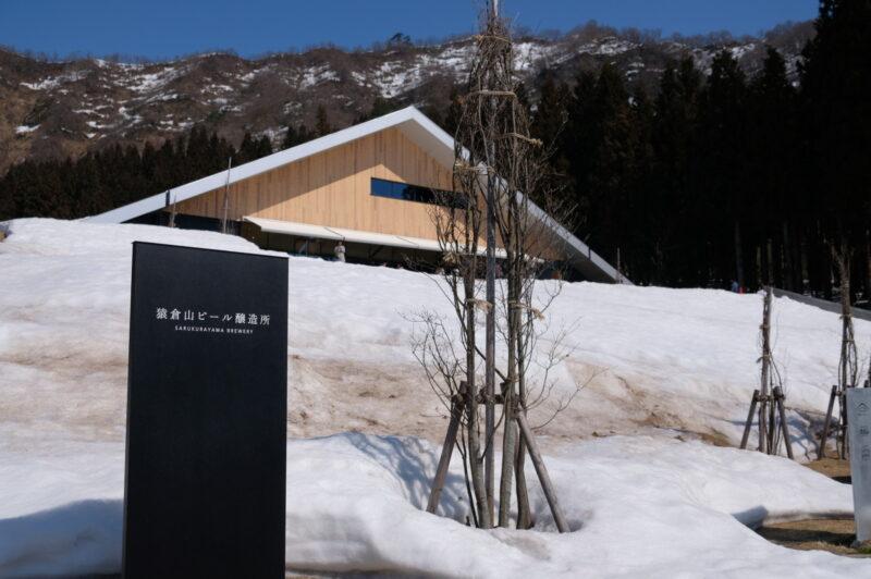 猿倉山ビール醸造所