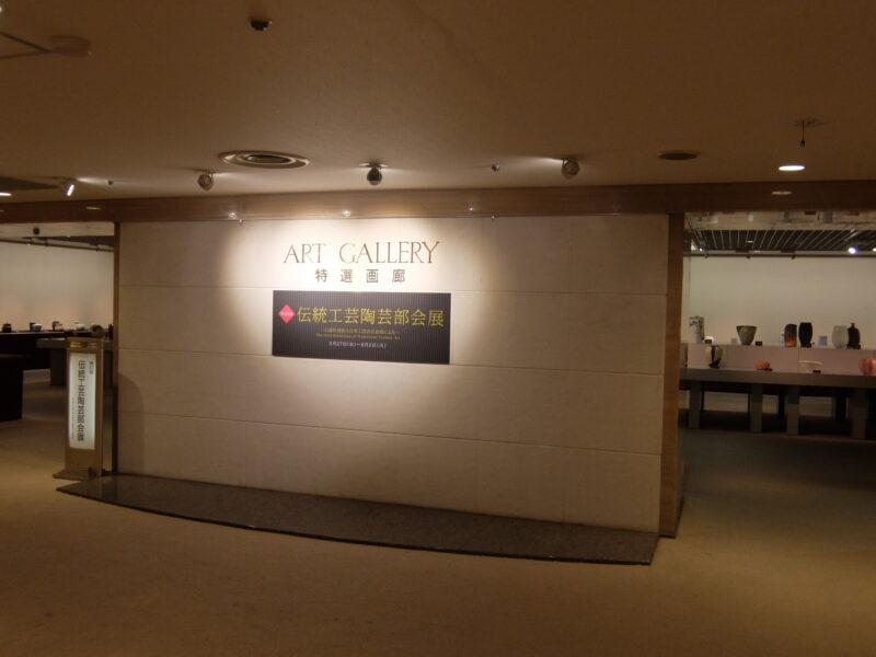 第43回 伝統工芸陶芸部会展