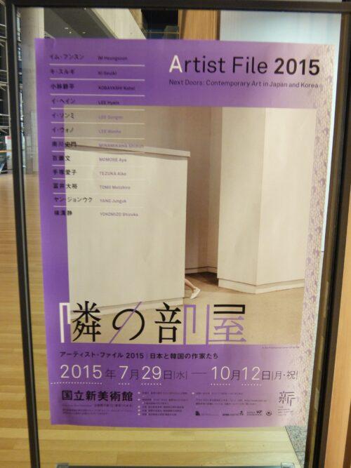 アーティストファイル2015 隣の部屋