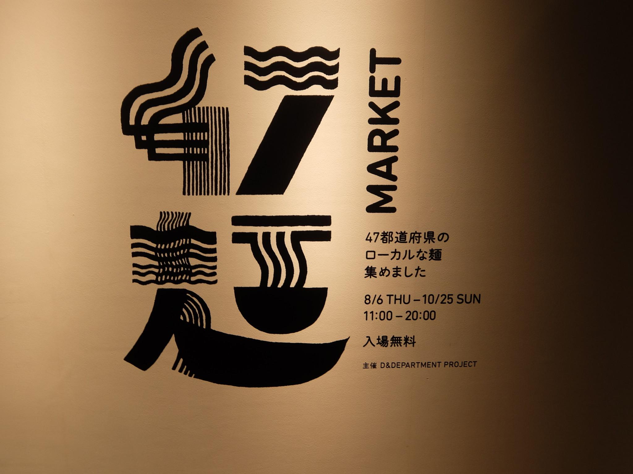 47都道府県のローカルな麺集めました