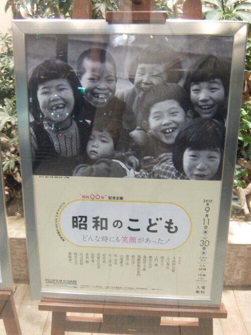 昭和のこども どんな時にも笑顔があった!