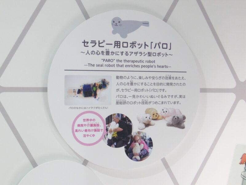 セラピー用ロボット「パロ」