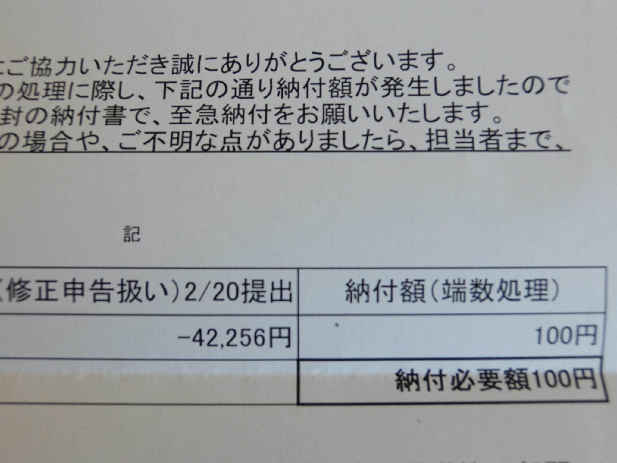 税務署から請求書