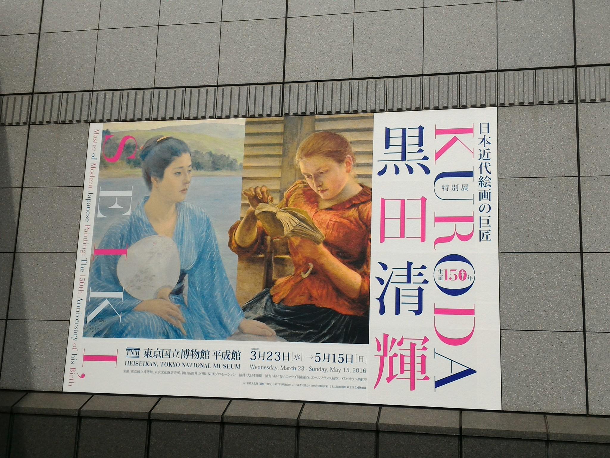 生誕150年 黒田清輝ー日本近代絵画の巨匠