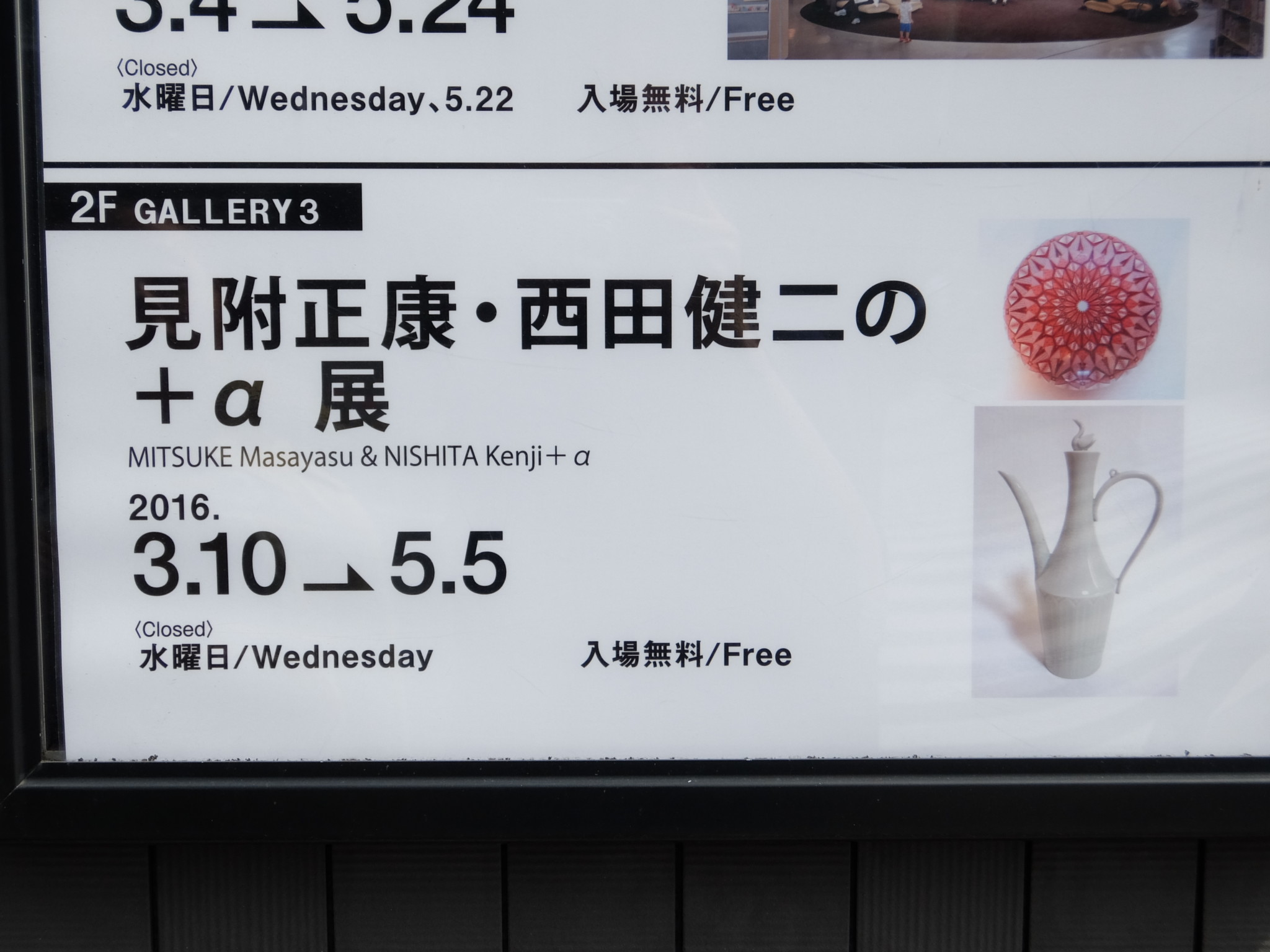 見附正康・西田健二の+α展