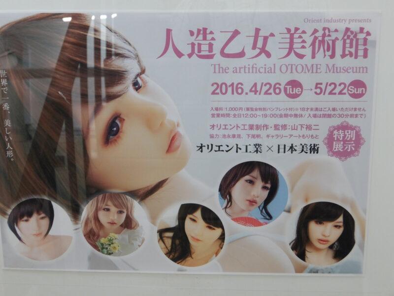 人造乙女美術館 オリエント工業×日本美術