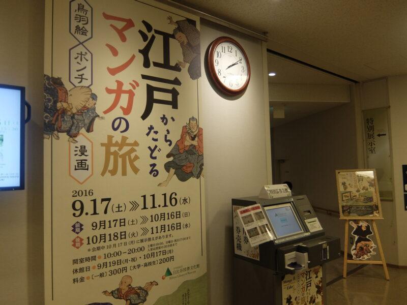 江戸からたどるマンガの旅~鳥羽絵・ポンチ・漫画~