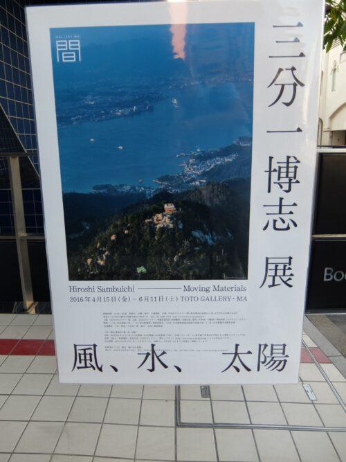 三分一博志展「風、水、太陽」