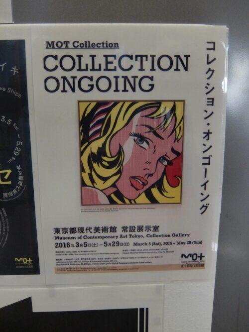 コレクション・オンゴーイング