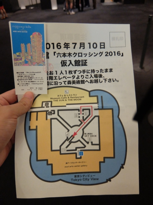 六本木クロッシング2016展