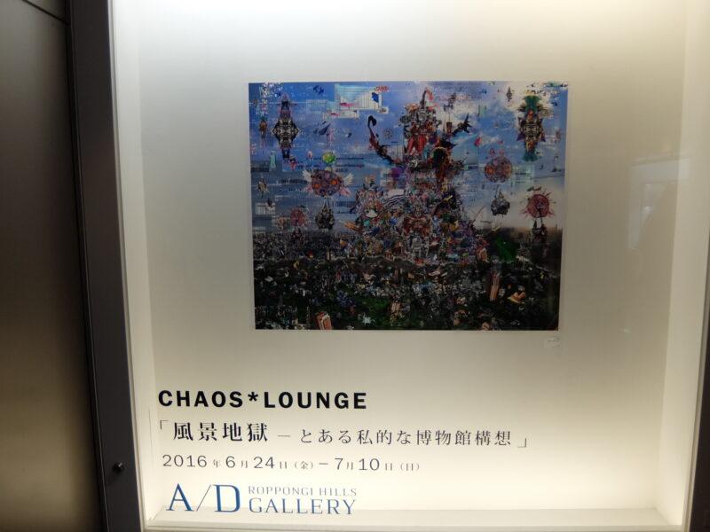 CHAOS*LOUNGE 「風景地獄―とある私的な博物館構想」