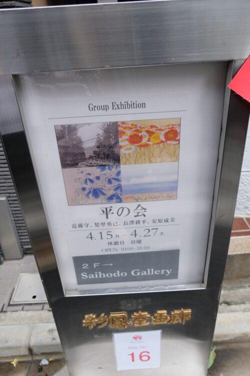 東京アートアンティーク 日本橋・京橋美術まつり