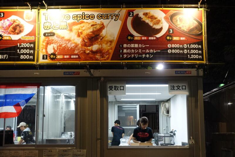 Tokyo spice curry 赤と黒