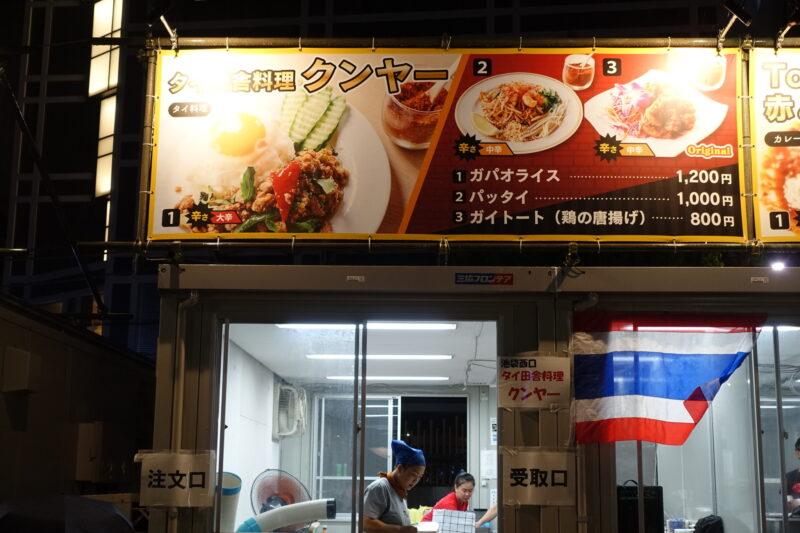 タイ田舎料理 クンヤー
