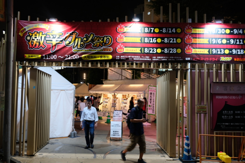 激辛グルメ祭り2019入口