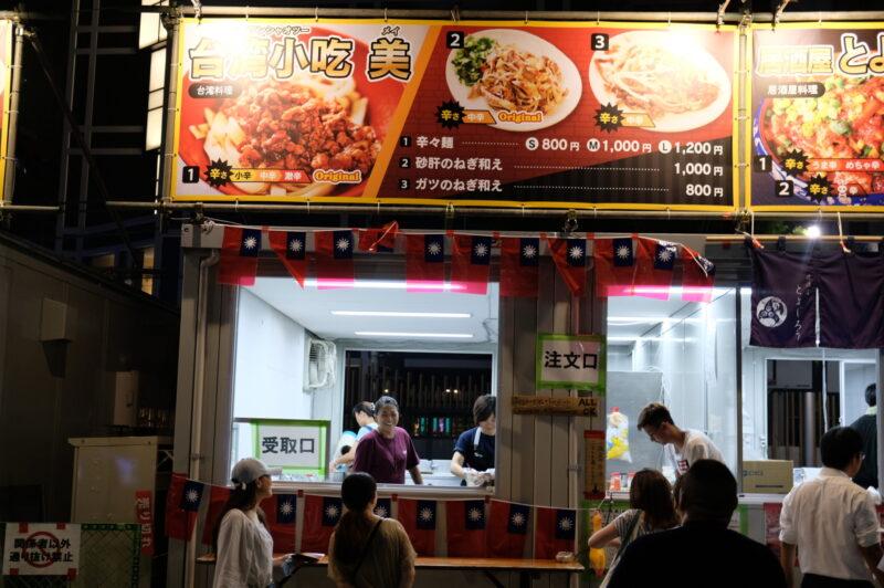 台湾小吃 美