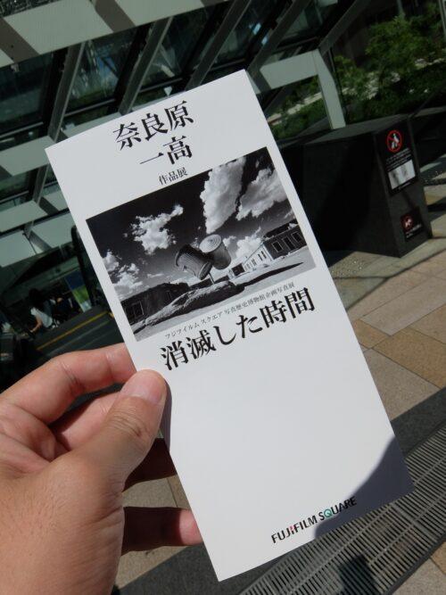 奈良原一高 作品展『消滅した時間』